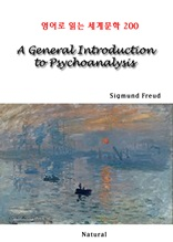 A General Introduction to Psychoanalysis (영어로 읽는 세계문학 200)