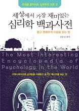 세상에서 가장 재미있는 심리학 백과사전 [10% 할인]