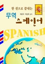 한 권으로 끝내는 무역 스페인어