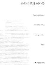 과학이론과 역사학