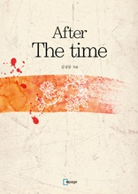 After The Time(라디오 드라마)