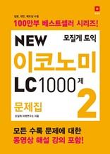 NEW 이코노미 LC 1000제 문제집 2