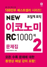 NEW 이코노미 RC 1000제 문제집 2