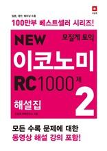 NEW 이코노미 RC 1000제 해설집 2