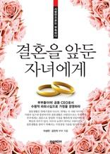 결혼을 앞둔 자녀에게(체험판)