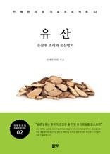 유산: 유산후 조리와 유산방지(인애한의원 치료 프로젝트 02)
