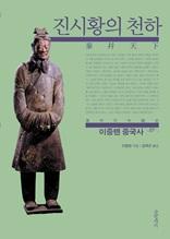 이중톈 중국사 07-진시황의 천하