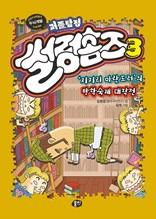 퍼즐탐정 썰렁홈즈3