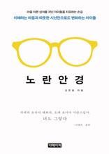 노란 안경