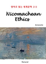 Nicomachean Ethics (영어로 읽는 세계문학 213)