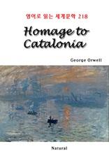 Homage to Catalonia (영어로 읽는 세계문학 218)
