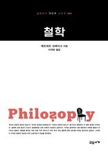 철학 (교유서가 첫단추시리즈 1)