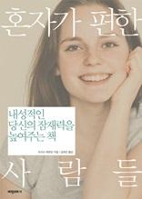 혼자가 편한 사람들 : 내성적인 당신의 잠재력을 높여주는 책