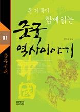온 가족이 함께 읽는 중국 역사 이야기 1