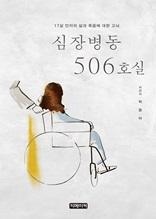 심장병동 506호실