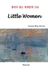 Little Women (영어로 읽는 세계문학 220)