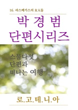 박경범 단편 시리즈16 - 라스베가스의 여인들