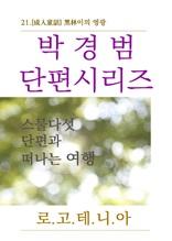 박경범 단편시리즈21 - [成人童話] 黑林이의 영광