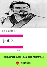 동양문학전집01 한비자