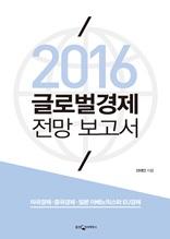 2015 글로벌경제 전망 보고서