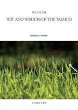 탈무드의 지혜 WIT AND WISDOM OF THE TALMUD