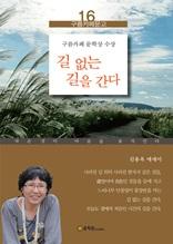 길 없는 길을 간다 : 김용옥 에세이