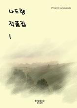 나도향 작품집 1