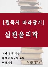 [필독서 따라잡기] 실천윤리학