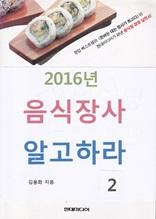 2016년 음식 장사 알고 시작하라 2