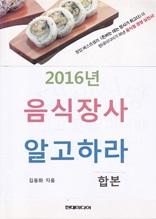 2016년 음식 장사 알고 시작하라 (합본)