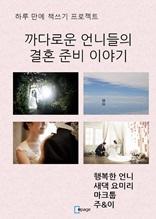 까다로운 언니들의 결혼 준비 이야기