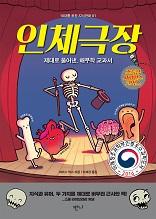 인체극장_제대로 풀어낸, 해부학 교과서 (10대를 위한 지식만화 1)