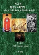 제 2 권 한국의 사회정의 어디로 가나!