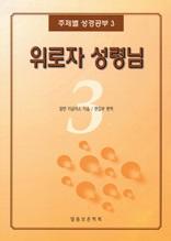 주제별 성경공부 3 - 위로자 성령님