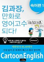 김과장, 만화로 영어 고수되다. 숙어편 1
