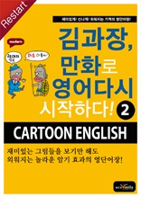 김과장, 만화로 영어 다시 시작하다! 2