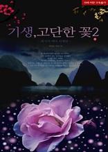 기생 고단한 꽃- 세기의색녀 서채원2
