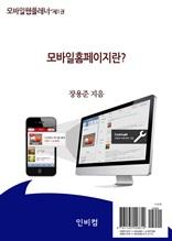 모바일웹플레너-제1권 모바일홈페이지란?
