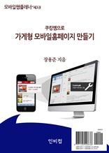 모바일웹플레너-제3권. 쿠킹엠으로 가게형 모바일홈페이지 만들기