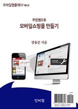 모바일웹플레너-제4권. 쿠킹엠으로 모바일쇼핑몰 만들기