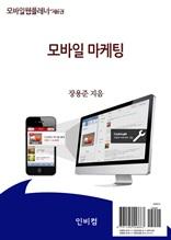 모바일웹플레너-제6권 모바일 마케팅