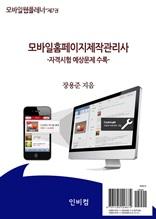 모바일웹플레너-제7권 모바일홈페이지제작관리사