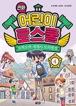 만화 어린이 로스쿨 4