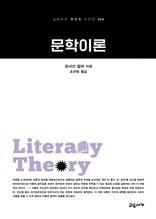 문학이론 (교유서가 첫단추시리즈 8)