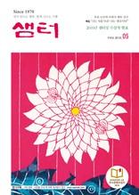 월간 샘터 2016년 5월호