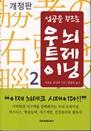 성공을 부르는 우뇌 트레이닝 (개정판) 2