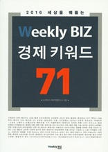 (2016 세상을 꿰뚫는) 위클리비즈 경제키워드 71