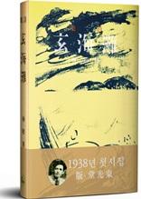 현해탄(1938년)(첫 시집)
