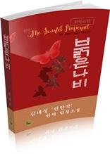 붉은 나비(김내성 탐정소설)