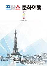 프랑스 문화 여행
